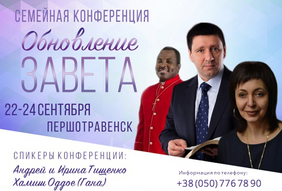 Андрей Тищенко. Семейная конференция – «Обновление завета». 1-й день