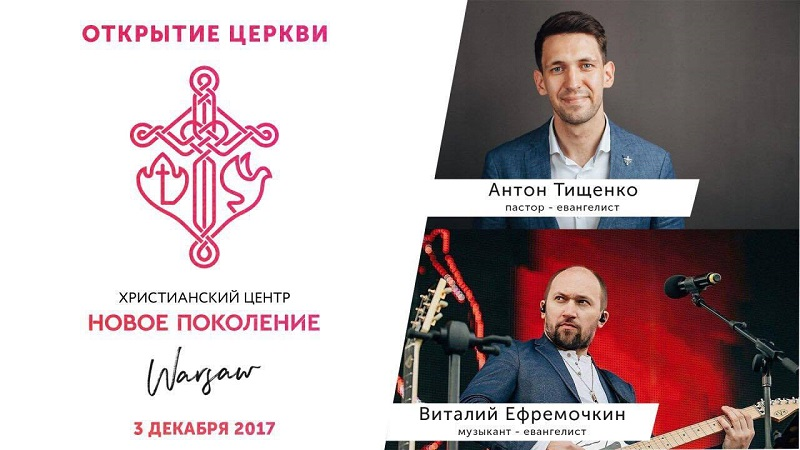 Открытие церкви в Варшаве!