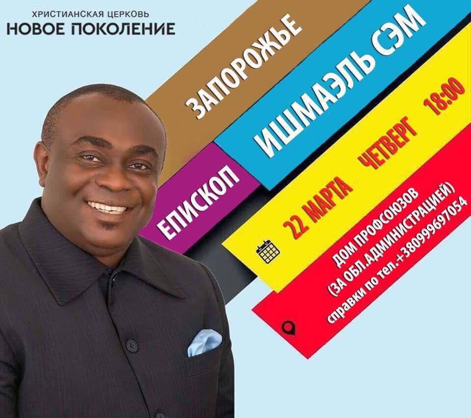 Епископ из Ганы проведет служение в Запорожье