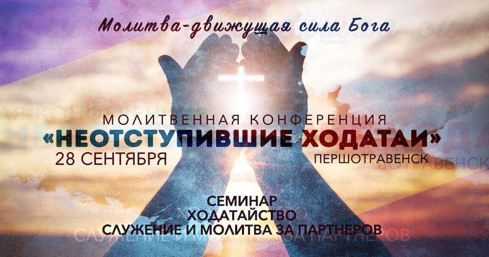Ежегодная конференция «Неотступившие ходатаи»  пройдет 28 сентября 2018г в Першотравенске