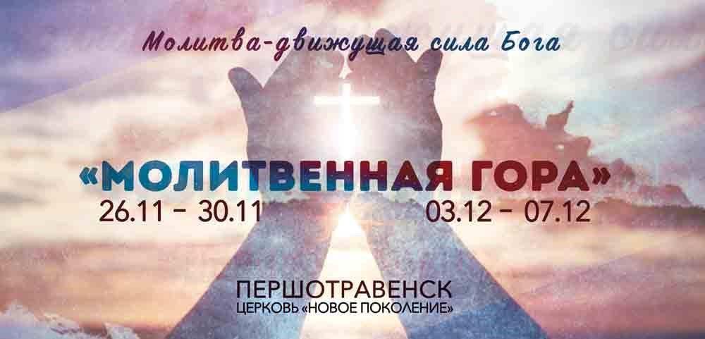 Ежегодная конференция  «Молитвенная Гора»