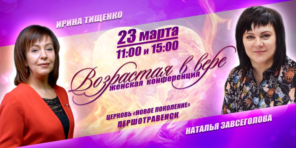 Женская конференция пройдет в Першотравенске