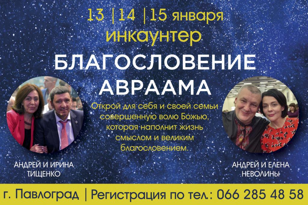 С 13 по 15 января в Павлограде пройдет инкаунтер «Благословение Авраама» участием Андрея и Ирины Тищенко