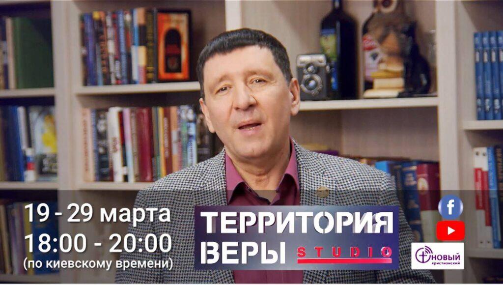 """""""Территория веры"""" с Андреем Тищенко"""