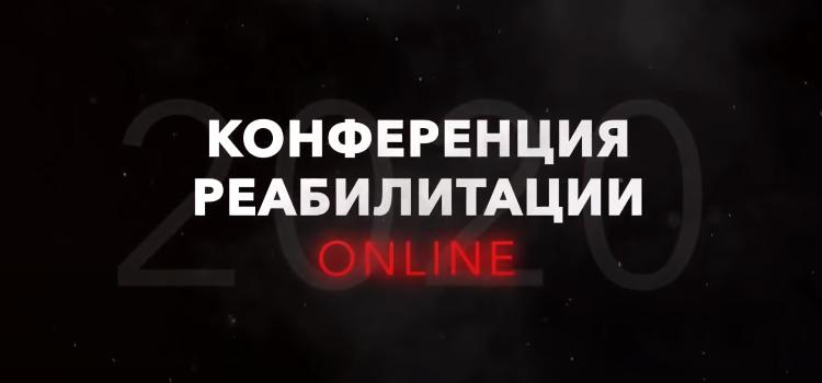 С 14 по 20 сентября 2020 года прошла Конференция реабилитации онлайн