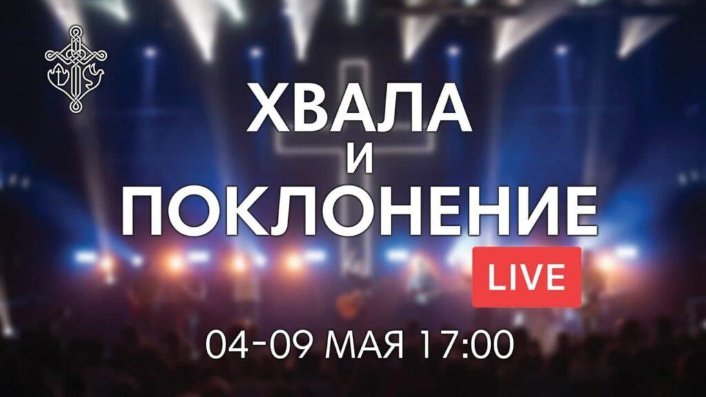 Вечер хвалы и поклонения прошёл в Першотравенске Online