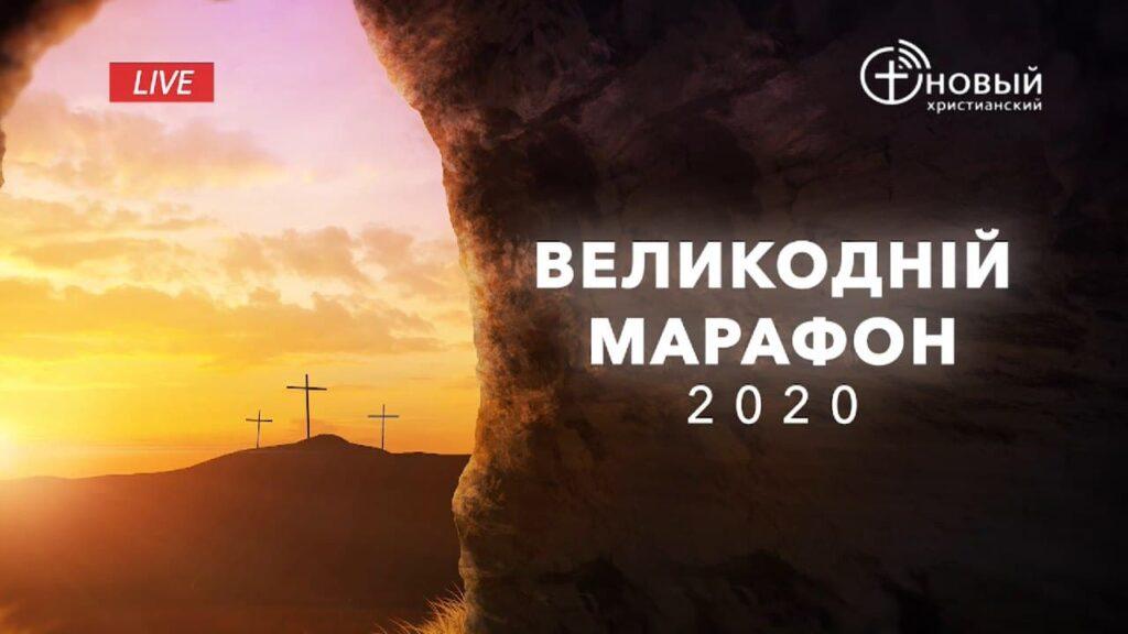 19 апреля 2020 года состоялся Пасхальный марафон Online