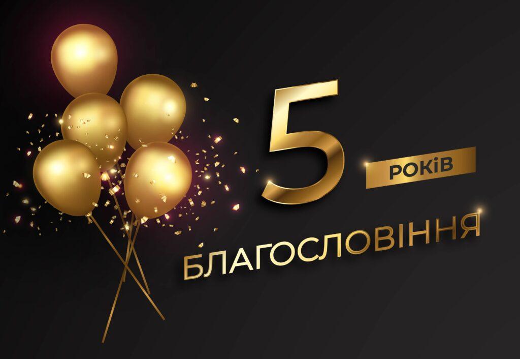 Церква у Львові відсвяткувала своє 5-річчя
